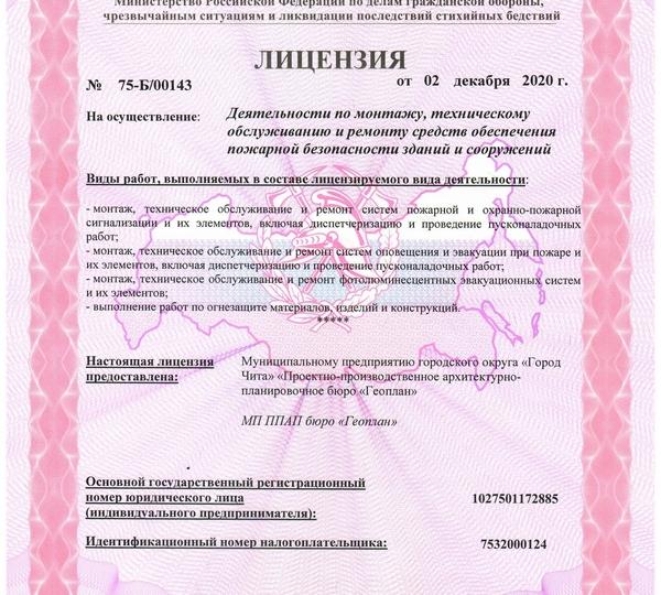 license_OPSiV1