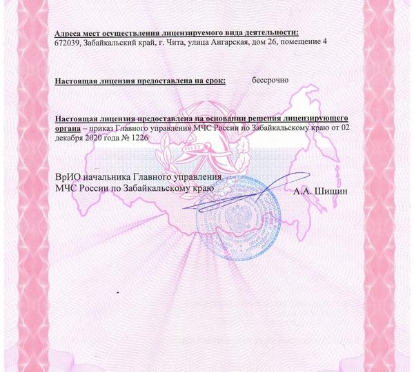 license_OPSiV2
